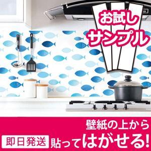壁紙シール はがせる DIY 張り替え シート お試しサンプル のり付き 壁用 北欧 おしゃれ かわいい リフォーム 輸入壁紙 ブルー 魚 y3|senastyle