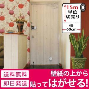 壁紙 のり付き 貼ってはがせる 幅60cm×15m単位 木目 ウッド 北欧 (壁紙 張り替え) DIY リフォーム 輸入壁紙 ヴィンテージ|senastyle