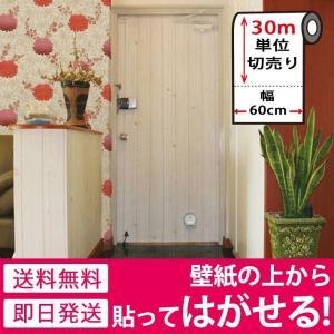 壁紙 のり付き 貼ってはがせる 幅60cm×30m単位 木目 ウッド 北欧 (壁紙 張り替え) DIY リフォーム 輸入壁紙 ヴィンテージ|senastyle