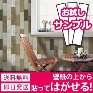 壁紙 はがせる シール のり付き 木目 (壁紙 張り替え) レンガ リメイクシート (壁紙 張り替え) おしゃれ サンプル y3|senastyle