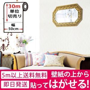 壁紙 和風 壁紙シール はがせる のり付き 木目調 壁用 おしゃれ 貼ってはがせる (壁紙 張り替え) アクセントクロス ホワイト 白 30m単位|senastyle
