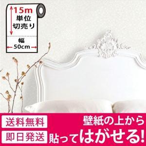 壁紙 和風 壁紙シール はがせる のり付き 木目調 壁用 おしゃれ 貼ってはがせる (壁紙 張り替え) アクセントクロス ホワイト 白 15m単位|senastyle
