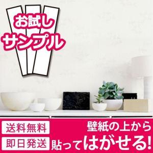 壁紙 和風 壁紙シール はがせる のり付き 木目調 壁用 おしゃれ 貼ってはがせる (壁紙 張り替え) アクセントクロス ホワイト 白 サンプル y3 senastyle