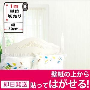 壁紙 和風 壁紙シール はがせる のり付き 木目調 壁用 おしゃれ 貼ってはがせる (壁紙 張り替え) アクセントクロス ホワイト 白 1m単位 senastyle