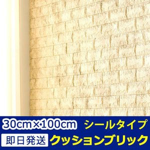 ブリック タイル クッションブリック かるかるブリック 軽量ブリック レンガ ブロック インテリア 壁紙クロス (壁紙 張り替え) レンガ柄|senastyle