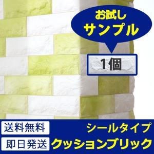壁紙 レンガ シート シール クッション かるかる リフォーム DIY 軽量 ブリック タイル (壁紙 張り替え) グリーン レンガ柄 y3|senastyle