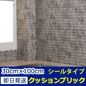 ブリック タイル クッションブリック かるかるブリック 軽量ブリック レンガ シールタイプ ブロック インテリア 壁紙クロス (壁紙 張り替え)|senastyle