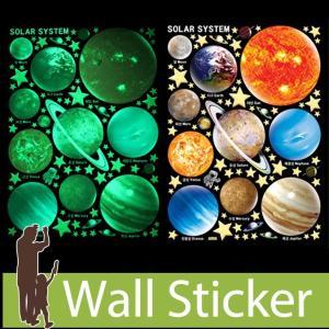 ウォールステッカー おしゃれ 宇宙 惑星 蓄光 地球 星 宇宙飛行士 天井 かっこいい きれい 子供部屋 リビング インテリア シール のり付き|senastyle