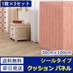 壁紙 木目 ウッド エンボス 3D シール シート (ピンク) クッションパネル 木目柄 ブリック 初心者 (壁紙 張り替え) お得3枚セット|senastyle