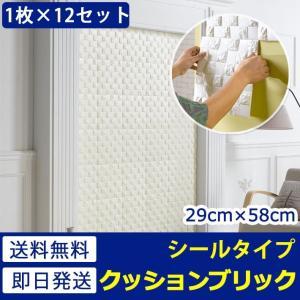 壁紙 レンガ シート シール ブリック 壁紙の上から貼れる壁紙 モザイク アイボリー のり付き レンガ調 リフォーム (壁紙 張り替え) 12枚セット senastyle