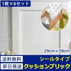 壁紙 レンガ シート シール ブリック 壁紙の上から貼れる壁紙 ウェーブ ホワイト のり付き レンガ調 リフォーム (壁紙 張り替え) 6枚セット senastyle