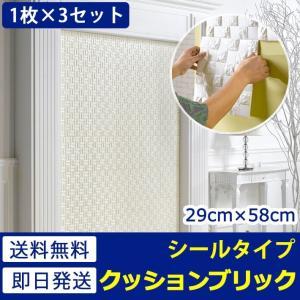 壁紙 レンガ シート シール ブリック 壁紙の上から貼れる壁紙 ウェーブ アイボリー のり付き レンガ調 リフォーム (壁紙 張り替え) お得3枚|senastyle