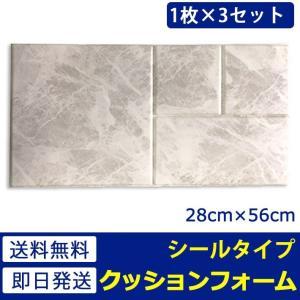 お得3枚セット 壁紙 レンガ 壁用 シート シール ブリックタイル フォームブリック 石目 大理石柄 (ホワイトウォッシュ) (壁紙 張り替え)|senastyle