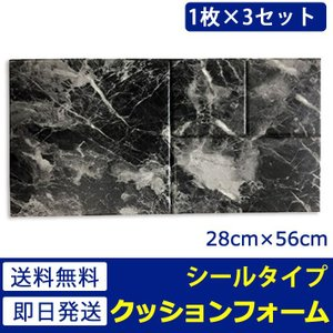 お得3枚セット 壁紙 レンガ 壁用 シート シール ブリックタイル フォームブリック 石目 大理石柄 (マーブルブラック) (壁紙 張り替え)|senastyle