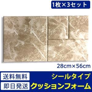 お得3枚セット 壁紙 レンガ 壁用 シート シール ブリックタイル フォームブリック 石目 大理石柄 (マーブルベージュ) (壁紙 張り替え)|senastyle