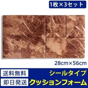 お得3枚セット 壁紙 レンガ 壁用 シート シール ブリックタイル フォームブリック 石目 大理石柄 (マーブルブラウン) (壁紙 張り替え)|senastyle
