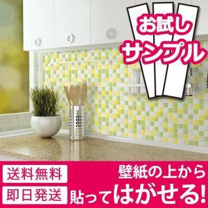 壁紙 シール のり付き おしゃれ キッチン タイル イエローグリーン 厚手 貼ってはがせる (壁紙 張り替え) 壁紙の上から貼れる壁紙 サンプル y3|senastyle