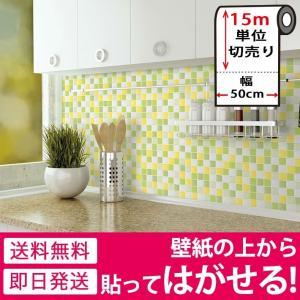 壁紙 シール のり付き おしゃれ 15mセット キッチン タイル (イエローグリーン) 厚手 貼ってはがせる (壁紙 張り替え) 壁紙の上から貼れる壁紙 senastyle