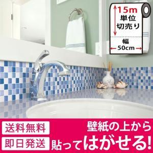 壁紙 シール のり付き おしゃれ 15mセット キッチン タイル (ブルー) 厚手 貼ってはがせる (壁紙 張り替え) 壁紙の上から貼れる壁紙 senastyle