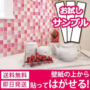 壁紙 シール のり付き おしゃれ シールタイプ キッチン タイル ピンク 厚手 貼ってはがせる (壁紙 張り替え) 壁紙の上から貼れる壁紙 サンプル y3|senastyle