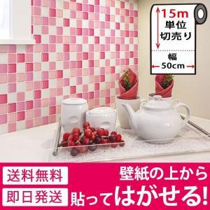 壁紙 シール のり付き おしゃれ 15mセット キッチン タイル (ピンク) 厚手 貼ってはがせる (壁紙 張り替え) 壁紙の上から貼れる壁紙 senastyle