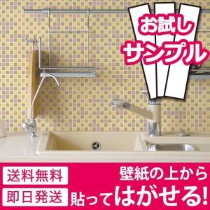 壁紙 シール のり付き おしゃれ キッチン タイル イエローミックス 厚手 貼ってはがせる (壁紙 張り替え) 壁紙の上から貼れる壁紙 サンプル y3|senastyle