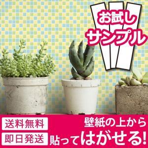 壁紙 シール のり付き おしゃれ シールタイプ キッチン タイル グリーン 厚手 貼ってはがせる (壁紙 張り替え) 壁紙の上から貼れる壁紙 サンプル y3|senastyle