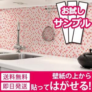 壁紙 シール のり付き おしゃれ シールタイプ キッチン タイル レッド 厚手 貼ってはがせる (壁紙 張り替え) 壁紙の上から貼れる壁紙 サンプル y3|senastyle