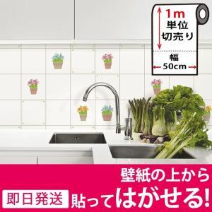 壁紙 シール のり付き おしゃれ シールタイプ キッチン タイル (ミニ鉢植えタイル) 厚手 貼ってはがせる (壁紙 張り替え) 壁紙の上から貼れる壁紙 senastyle