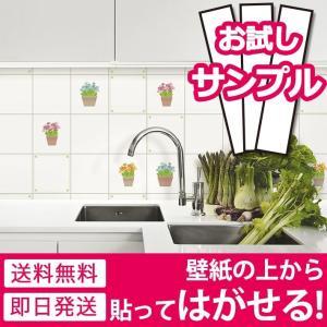 壁紙 シール のり付き おしゃれ キッチン タイル ミニ鉢植えタイル 厚手 貼ってはがせる (壁紙 張り替え) 壁紙の上から貼れる壁紙 サンプル y3|senastyle