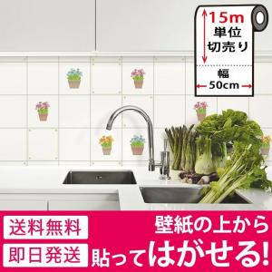 壁紙 シール のり付き おしゃれ 15mセット キッチン タイル (ミニ鉢植えタイル) 厚手 貼ってはがせる (壁紙 張り替え) 壁紙の上から貼れる壁紙 senastyle