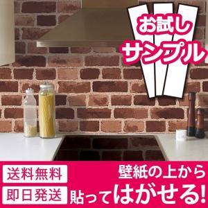 壁紙 シール のり付き おしゃれ シールタイプ キッチン タイル レンガ 厚手 貼ってはがせる (壁紙 張り替え) 壁紙の上から貼れる壁紙 サンプル y3|senastyle