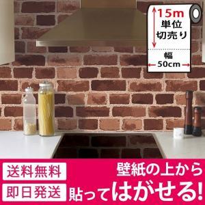 壁紙 シール のり付き おしゃれ 15mセット キッチン タイル (レンガ) 厚手 貼ってはがせる (壁紙 張り替え) 壁紙の上から貼れる壁紙 senastyle