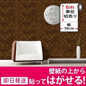 壁紙 のり付き 貼ってはがせる 幅50cm×6m単位 モザイク シート モザイクウッドシール (壁紙 張り替え) DIY リフォーム 輸入壁紙|senastyle