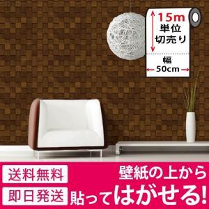 壁紙 のり付き 貼ってはがせる 幅50cm×15m単位 モザイク シート モザイクウッドシール (壁紙 張り替え) DIY リフォーム 輸入壁紙|senastyle