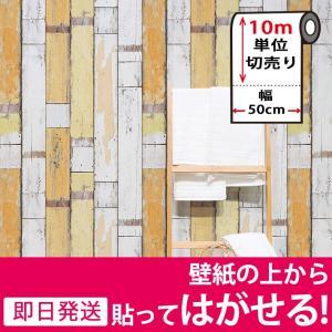 壁紙シール はがせる DIY 張り替え シート お得な10mセットのり付き 壁用 北欧 おしゃれ かわいい リフォーム 輸入壁紙 ヴィンテージ ウッド|senastyle