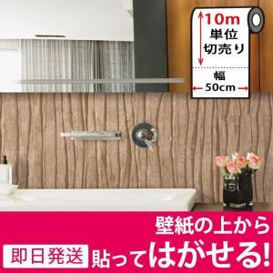 壁紙 シール のり付き 貼ってはがせる 幅50cm×10m単位 木目 ウッド 北欧 (壁紙 張り替え) DIY リフォーム 輸入壁紙 ヴィンテージ|senastyle