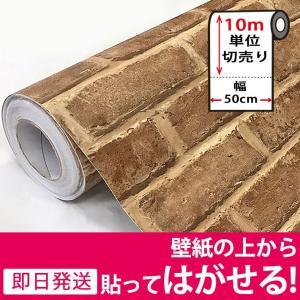壁紙 シール のり付き 貼ってはがせる 幅50cm×10m単位 レンガ (壁紙 張り替え) DIY 輸入壁紙 アンティークレンガ ヴィンテージ|senastyle