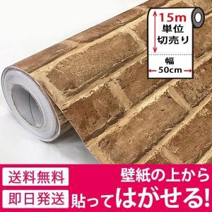 壁紙 シール のり付き 貼ってはがせる 幅50cm×15m単位 レンガ (壁紙 張り替え) DIY 輸入壁紙 アンティークレンガ ヴィンテージ|senastyle