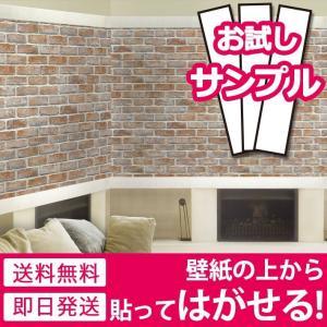 壁紙 シール のり付き 貼ってはがせる 幅50cm×10cmサンプル レンガ リメイク DIY (壁紙 張り替え) アンティークレンガ ヴィンテージ y3|senastyle