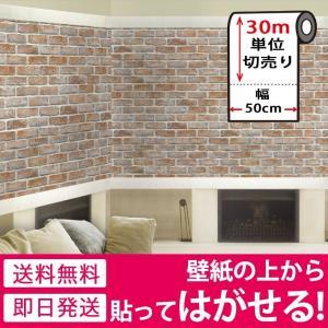 壁紙 シール のり付き 貼ってはがせる 幅50cm×30m単位 レンガ (壁紙 張り替え) DIY 輸入壁紙 アンティークレンガ ヴィンテージ|senastyle