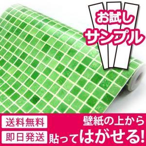 壁紙 はがせる シール のり付き タイル 壁用 モザイク モザイクタイル柄 グリーン 緑 (壁紙 張り替え) サンプル y3|senastyle