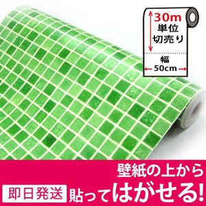 壁紙 はがせる シール のり付き タイル 壁用 モザイク モザイクタイル柄 グリーン 緑 (壁紙 張り替え) 30m単位|senastyle