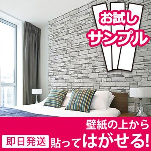 壁紙シール はがせる DIY 張り替え シート お試しサンプル のり付き 壁用 北欧 おしゃれ かわいい リフォーム 輸入壁紙 ブリック ストーン y3|senastyle