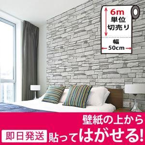 壁紙シール はがせる DIY 張り替え シート お得な6mセット のり付き 壁用 北欧 おしゃれ かわいい リフォーム 輸入壁紙 ブリック ストーン|senastyle