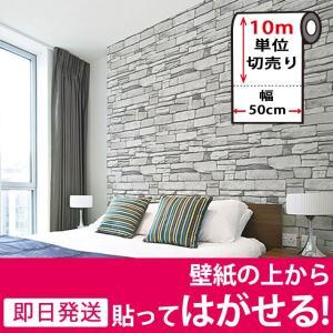 壁紙シール はがせる DIY 張り替え シート お得な10mセットのり付き 壁用 北欧 おしゃれ かわいい リフォーム 輸入壁紙 ブリック ストーン|senastyle