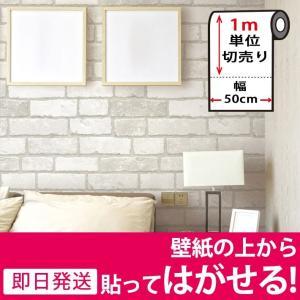 壁紙 シール のり付き 貼ってはがせる 幅50cm×1m単位 レンガ (壁紙 張り替え) DIY アンティークレンガ ヴィンテージ ホワイト 白|senastyle
