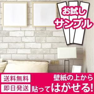 壁紙 シール のり付き 貼ってはがせる 幅50cm×10cmサンプル レンガ DIY (壁紙 張り替え) アンティークレンガ ヴィンテージ ホワイト 白 y3|senastyle