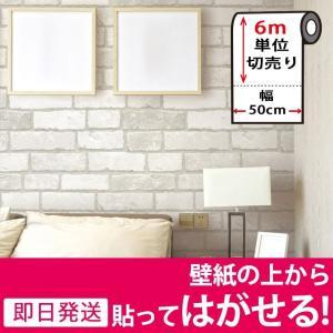 壁紙 シール のり付き 貼ってはがせる 幅50cm×6m単位 レンガ (壁紙 張り替え) DIY アンティークレンガ ヴィンテージ ホワイト 白|senastyle