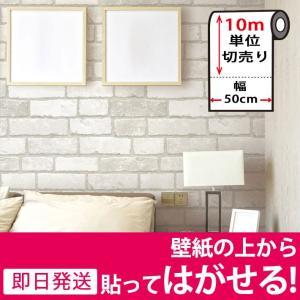 壁紙 シール のり付き 貼ってはがせる 幅50cm×10m単位 レンガ (壁紙 張り替え) DIY アンティークレンガ ヴィンテージ ホワイト 白|senastyle